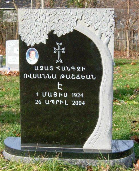 Multilingual Granite Memorial Herndon, Virginia